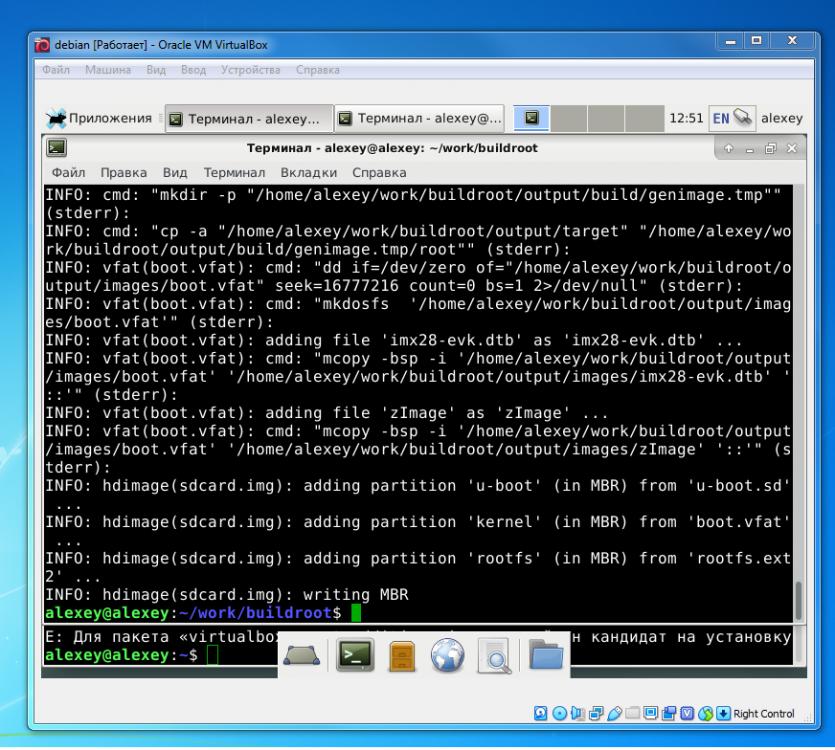 конец сборки линукс.png