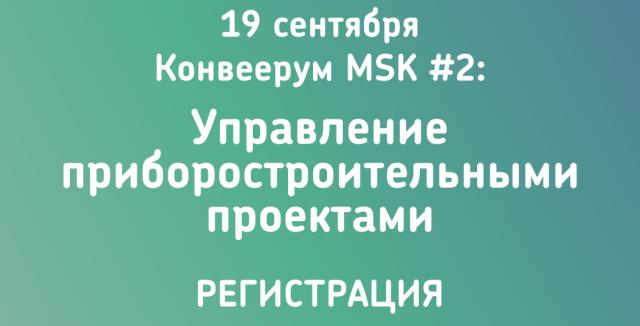 MSK2_registratsia.png
