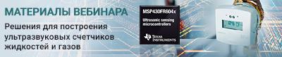 Texas Instruments. Компэл MSP430