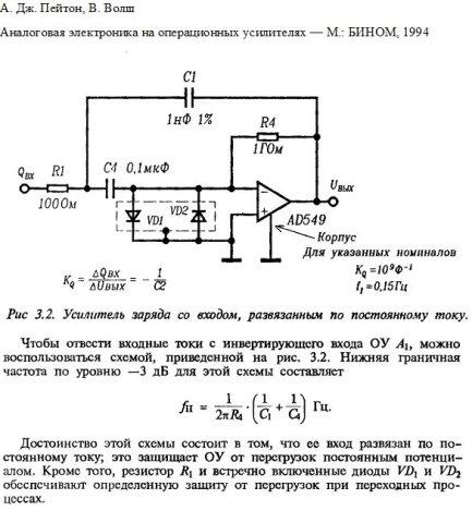 Усилитель заряда со входом, развязанным по постоянному току.jpg