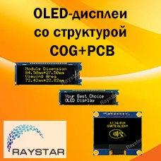 1499742486_OLED-COGPCBRaystar.jpg.98ab24b10493d49a3e8cc1a4fab41d3b.jpg
