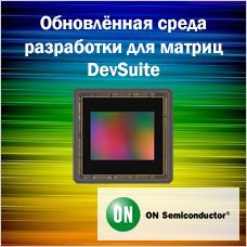 obnovlyonnaya_sreda_razrabotki_dlya_matric_serii_xgs_45000_ot_on_semiconductors.jpg.02fdce9ad6f028f036abb32be6a36ca7.jpg