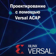 620065826_VersalACAP.jpg.69ad0bfa74382ce7e333845c0657e162.jpg