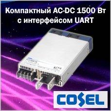 731272298_AC-DC1500cUARTCosel.jpg.2063346b925544fed375af7d1786be7c.jpg