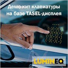 1056505687_-TASEL-Lumineq.jpg.8b895df262347b06d7d02cf66e82a03e.jpg