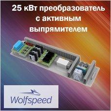 25_kvt_preobrazovatel_s_aktivnym_vypryamitelem_ot_wolfspeed.jpg.024641d18c149e41252e94cd9fd6349e.jpg