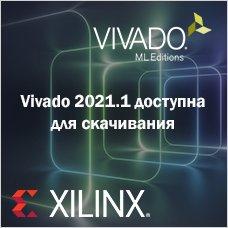1262805877_Vivado2021-1Xilinx.jpg.e273763d1f723a4ce64891943b8e11c0.jpg
